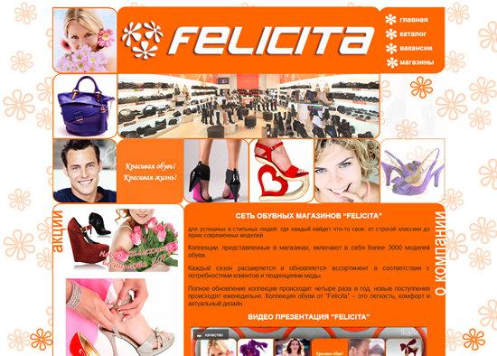Обувь Felicita