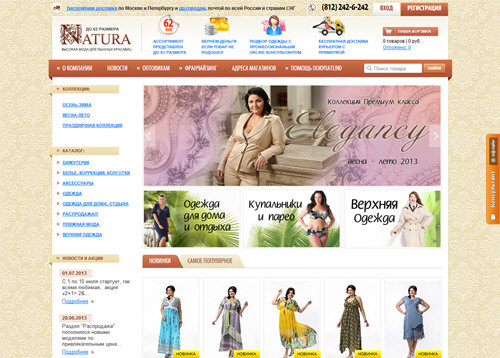 Магазин Женской Одежды Натура Доставка