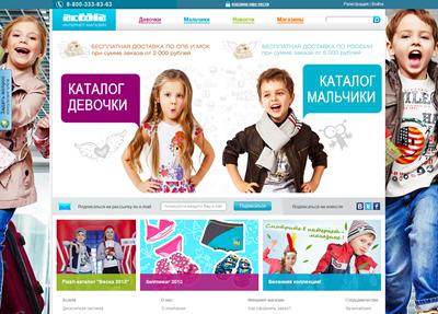 Детская Одежда Acoola Интернет Магазин