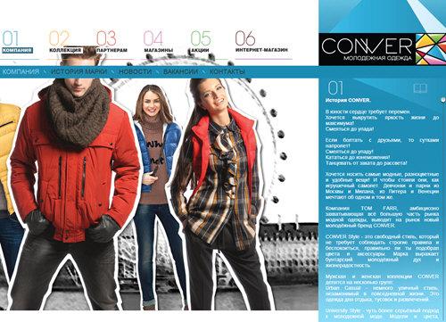 Одежда Conver