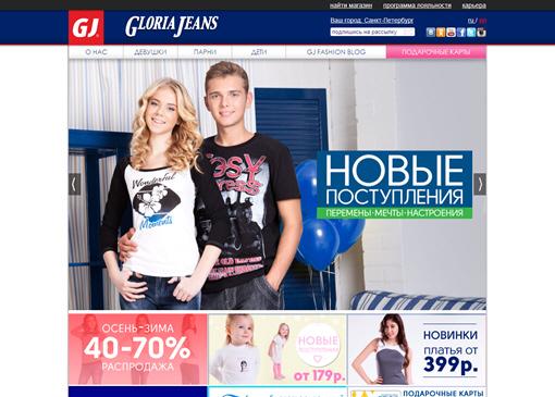 Глория джинс 2015 официальный сайт