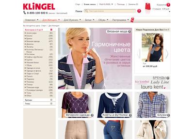 Клингель интернет магазин женской одежды