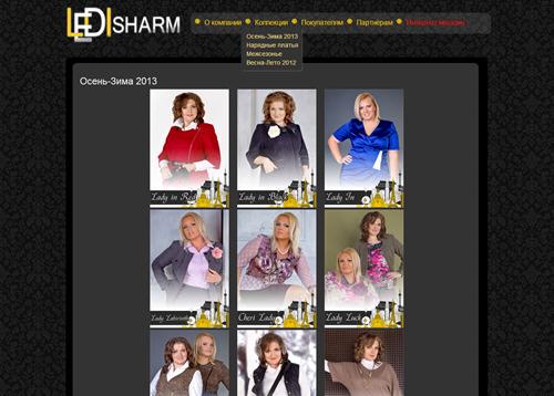 Магазин женской одежды леди шарм