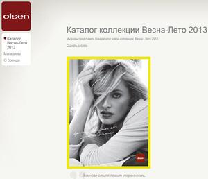 Интернет магазин и официальный сайт