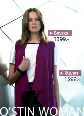 Каталог одежды остин 2013