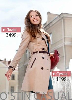 Остин Женская Одежда 2018 Наличие В Магазине