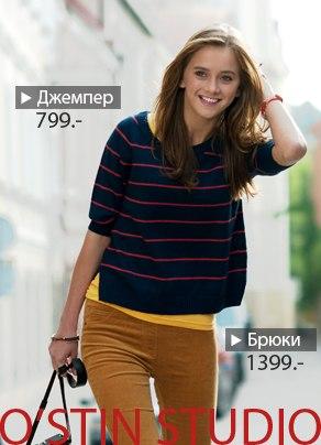 Каталог Остин Женская Одежда С Доставкой