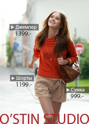 Остин Каталог Одежды