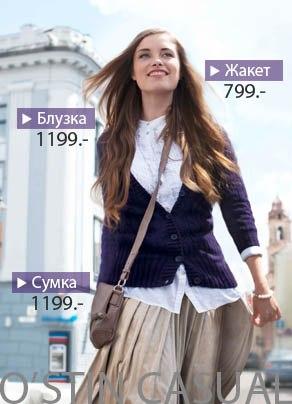 Остин Каталог Женской Одежды