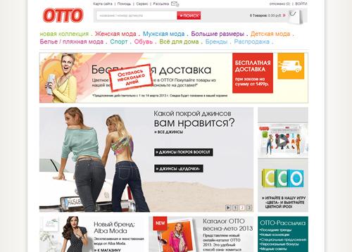Отто Интернет Магазин Одежды С Бесплатной Доставкой