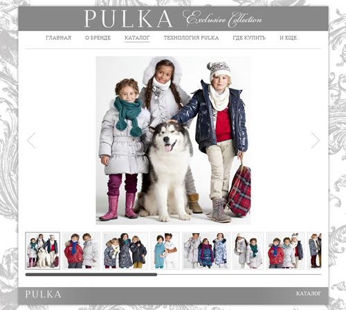 Интернет-магазин и официальный сайт Пулка -http://pulka-kids.ru. Основной специализацией компании Pulka является