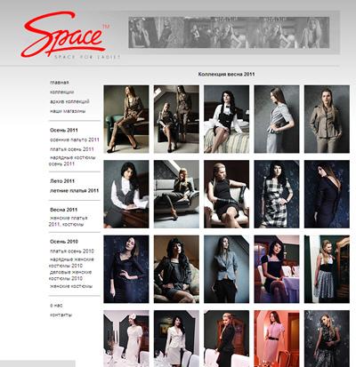 Спейс Магазин Женской Одежды