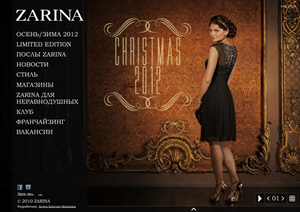 Официальный сайт Зарина