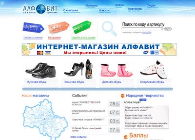 Алфавит Магазин Обуви