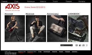 Магазин Обуви Axis