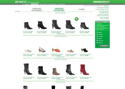 Каталог Обуви Белвест С Ценами