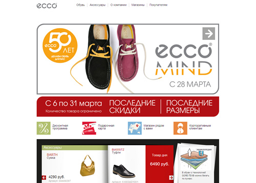 Обувь Ессо Официальный Сайт