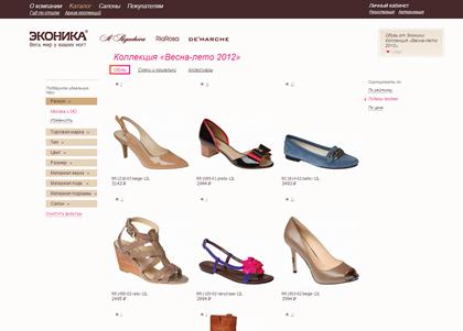 621965100107 Одежда и Обувь - Эконика. Каталог обуви Econika 2017 - интернет ...