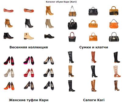 Обувь Kari Каталог