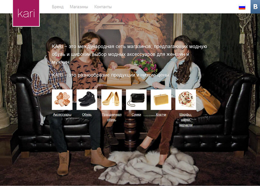 Магазин Обуви Kari Сайт