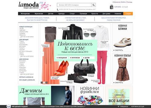 Ламода Интернет Магазин Обуви