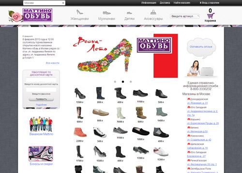93ee2cbefd80 Одежда и Обувь - Маттино. Каталог обуви