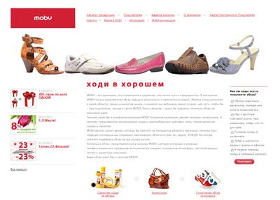 Магазин Обуви Моби
