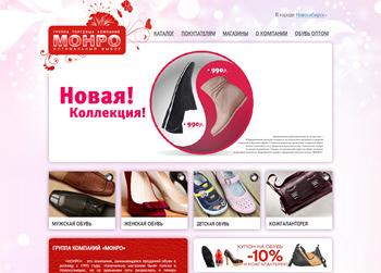 Интернет Магазин Обуви Монро