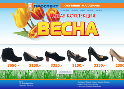 Магазин Обуви Оранжевый Проспект Каталог