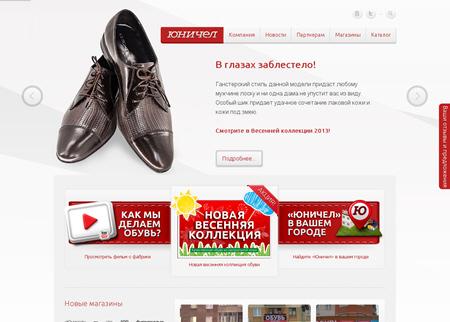 Юничел Обувь Интернет Магазин